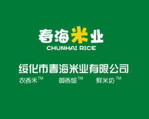 绥化春海米业