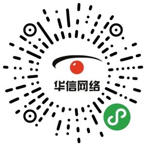 华信网络专业建站